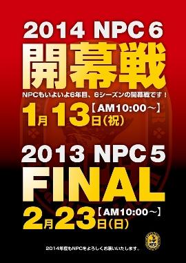 NPC6開幕戦