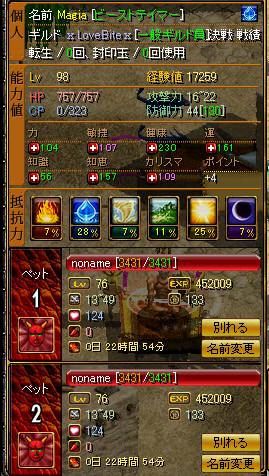 RedStone 11.03.29[13]