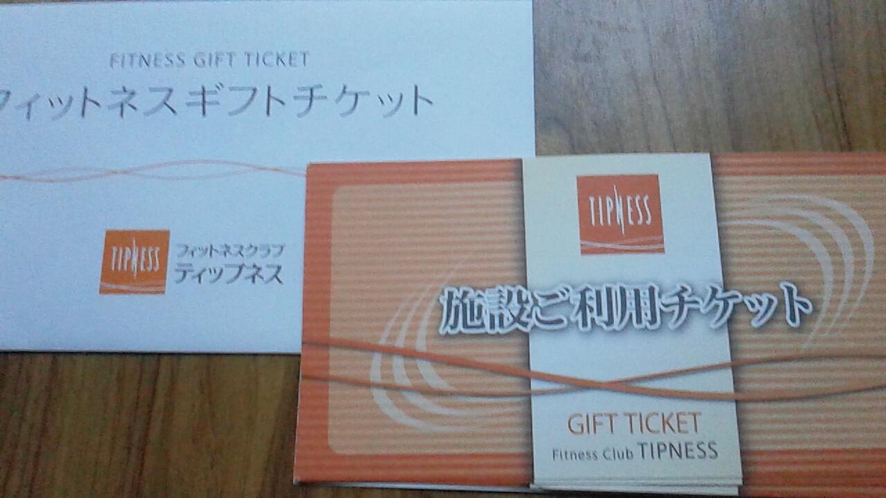 フィットネスギフトチケット21031224