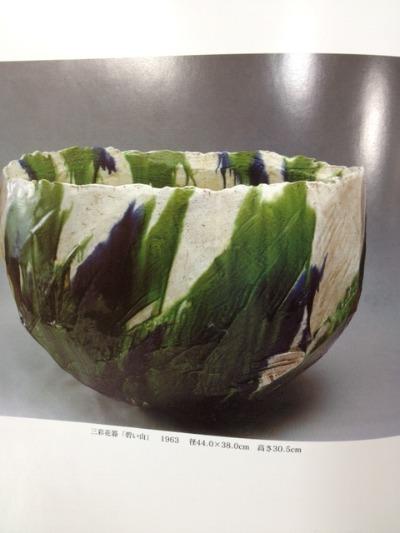 a三彩花器碧い山
