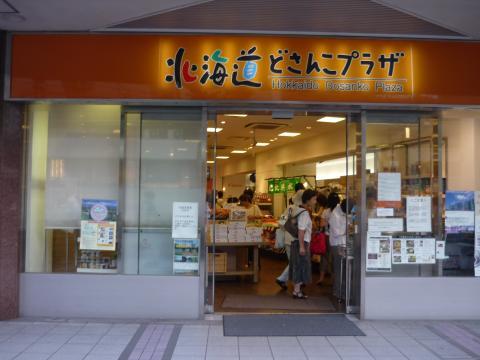 hokkaido-dosanko-plaza.jpg