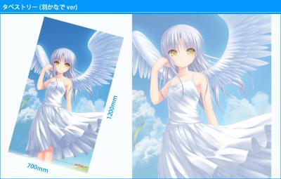 天使ちゃんマジ天使タペストリー
