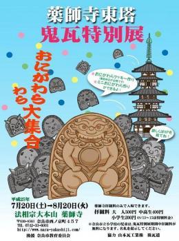 natsuyasumi5_convert_20130808142534.jpg