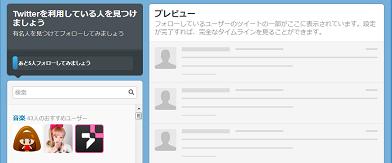 ツイッター登録5