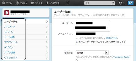 ツイッター登録9