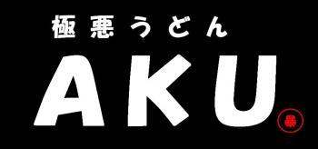 gokuaku_AKU02_convert_20110411180646.jpg