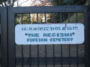 根岸外人墓地
