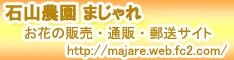 お花の販売・通販・郵送サイト【石山農園まじゃれ】携帯版
