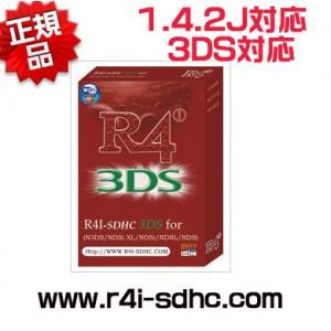 r4i-sdhc-3ds.jpg