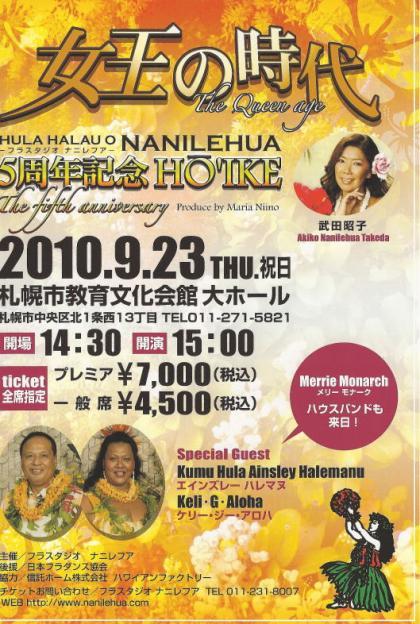 hoikenanilehua_convert_20100930200653.jpg