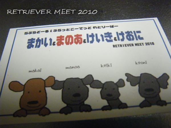 ret-meet2010_033.jpg