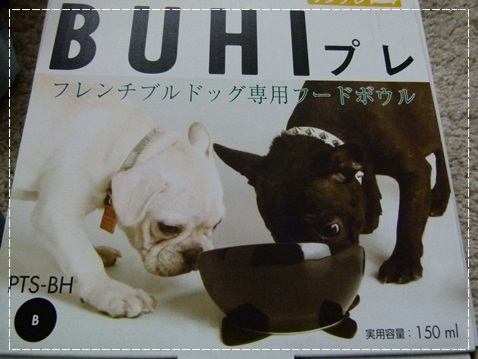 buhiplate2.jpg