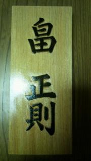 1129hyousatsu_convert_20111130025914.jpg