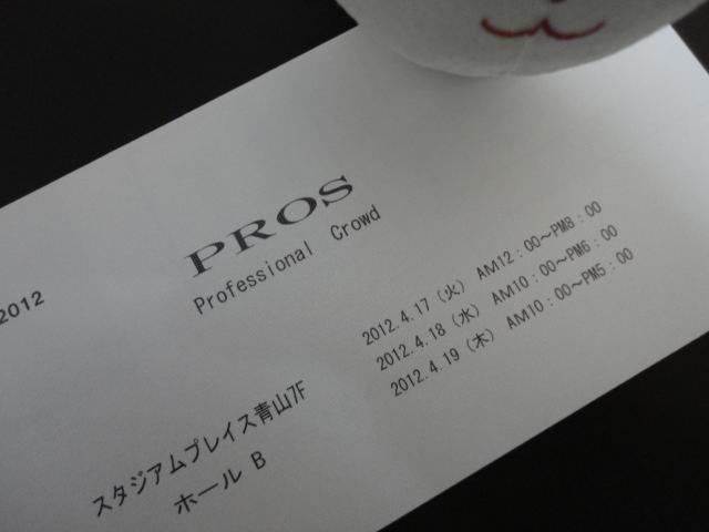 PROS招待状
