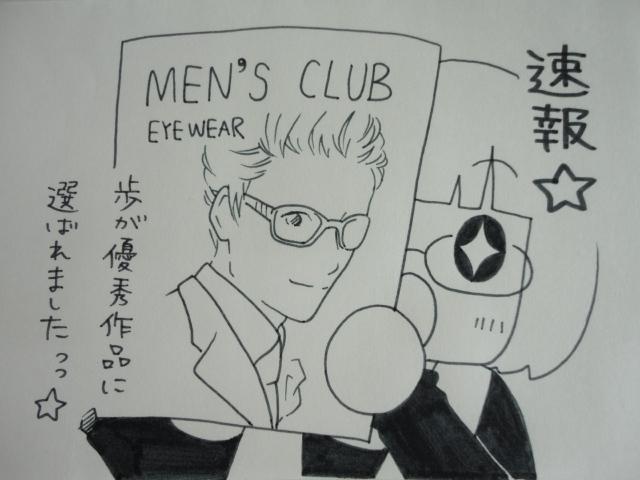 MEN'S CLUB1  カトチャン