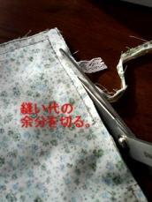 サニタリーケース 作り方 本体縫い 余分裁断
