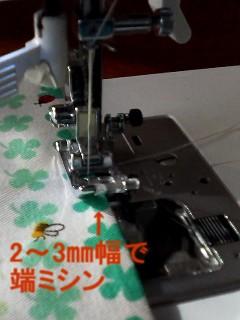 サニタリーケース 作り方 本体 表端縫い