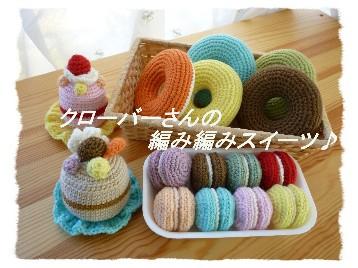 クローバーさん 編み編み1