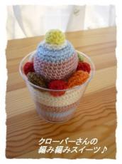 クローバーさん 編み編み2