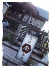 蔵6330 入り口階段