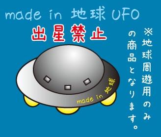 ufo地球