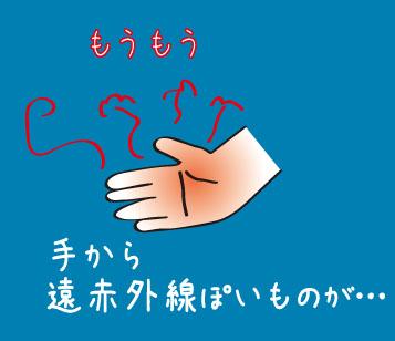 手センサー