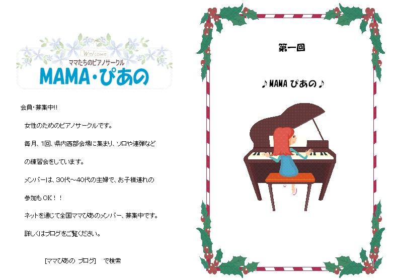 ママピアノ表紙