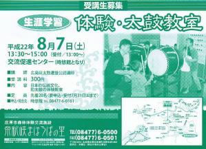 100807太鼓