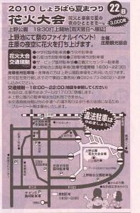 100822花火5