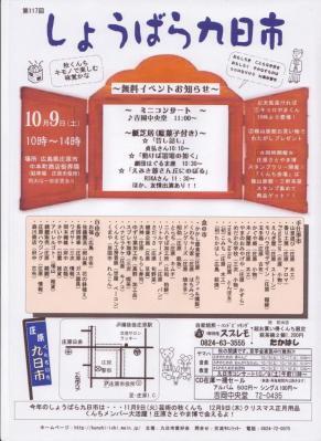 10.10.09くんちチラシs