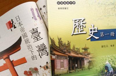 台湾教科書 137455620737682013072311372412_06884