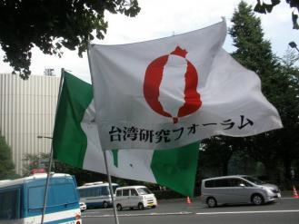 台湾研究フォーラム 20110817110533598