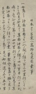 尖閣1004 寛文航海書(小林寫眞製版所「南方渡海古文獻圖録」、國立國會圖書館藏)