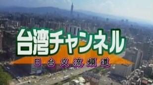 台湾チャンネル