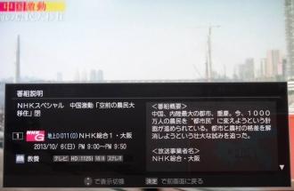 NHK中国激動 988729_544032879000864_1342350927_n