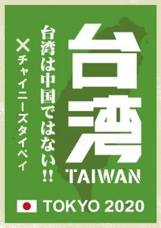 8陣デザイン ブログ用 taiwan2020_400_20130926