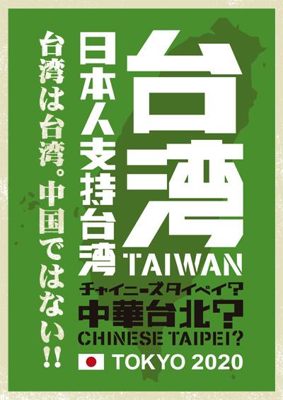 8陣デザイン ブログ用taiwan2020_02_20131019_400
