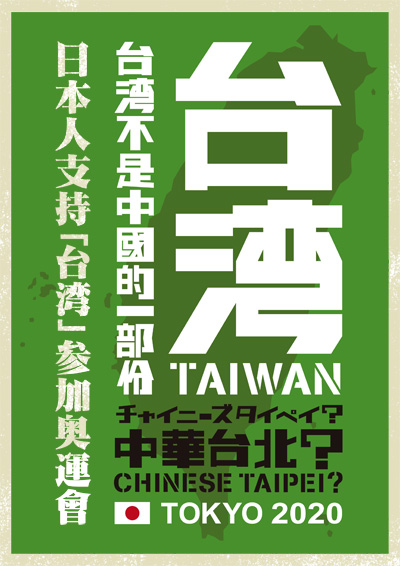 8陣デザイン ブログ用taiwan2020_01_20131019_400