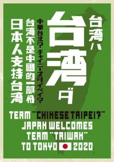 チャイニ―ズタイペイ taiwan2020_04_20131024_400