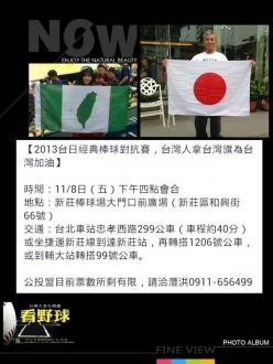中華台北 1459009_10151809618408510_1859511053_n