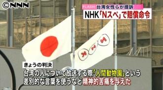 NHK東京高裁 環球時報 20131129105931925