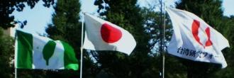 台湾研究フォーラム 旗