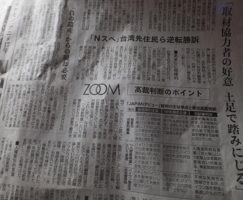 JAPANデビュー記事2_convert_20131213120052
