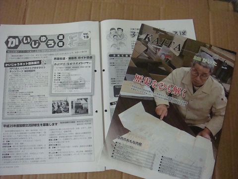 海田町タウン誌