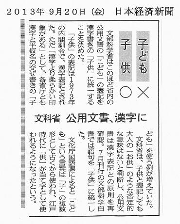 130920 日経新聞