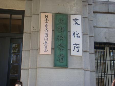 131220 文科省
