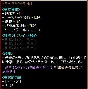 RedStone 12.03.25[01]