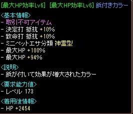 RedStone 12.04.27[07]