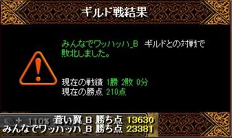 RedStone 13.11.14[05]