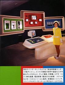 _043-01未来画報14